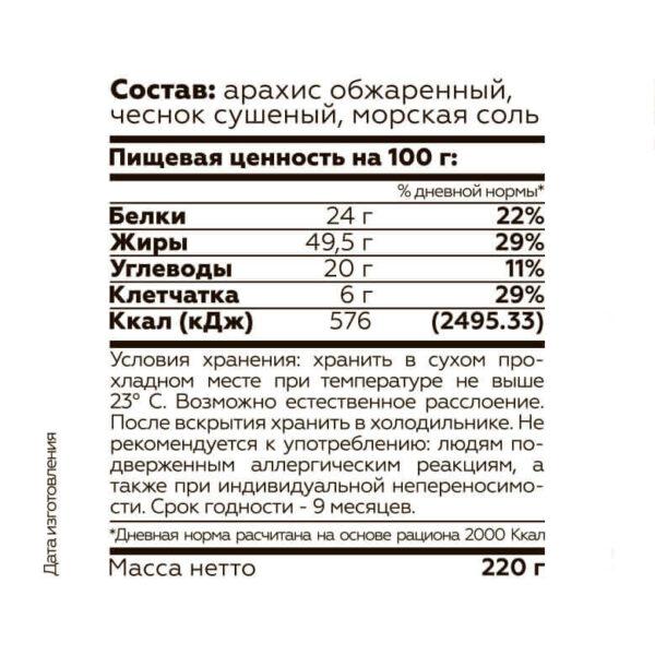 Арахисовая паста с чесноком