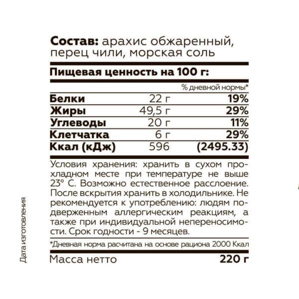 Арахисовая паста острая с перцем чили 250 грамм