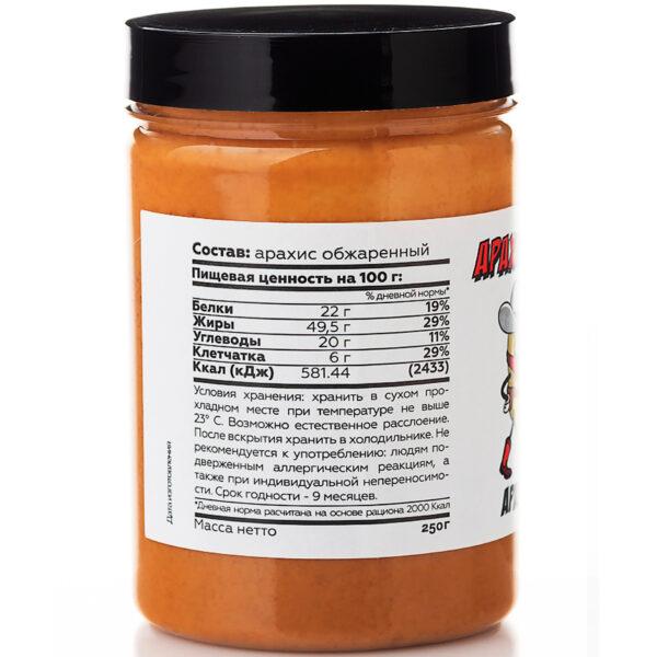 Арахисовая паста без добавок СНЕКИ №1 250 грамм