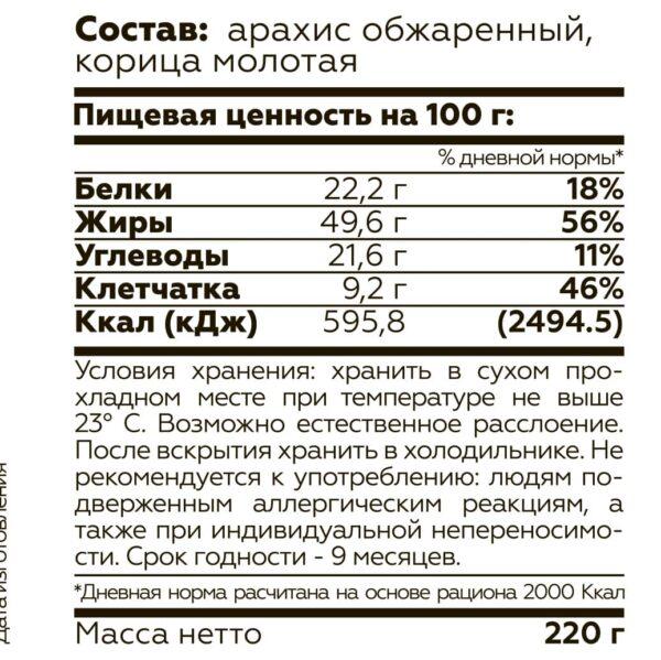 Арахисовая паста с корицей