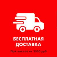 Бесплатная доставка СНЕКИ №1