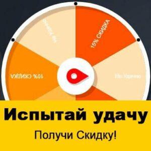 Колесо удачи СНЕКИ №1
