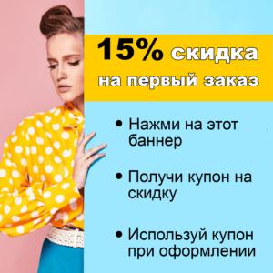 Скидка 15% на Первый Заказ