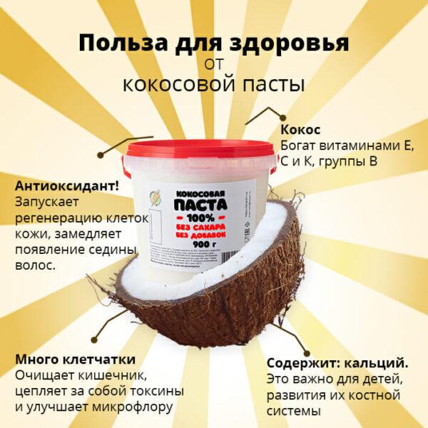Кокосовая паста без сахара 900 грамм